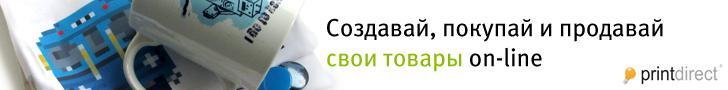 Printdirect.ru